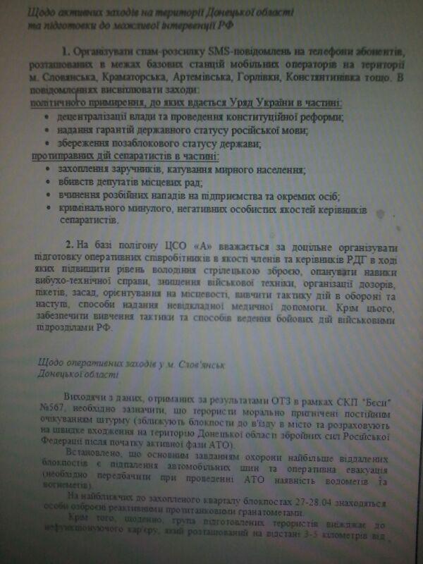 Plan de travail du SBU pour Slaviansk (Page 1)