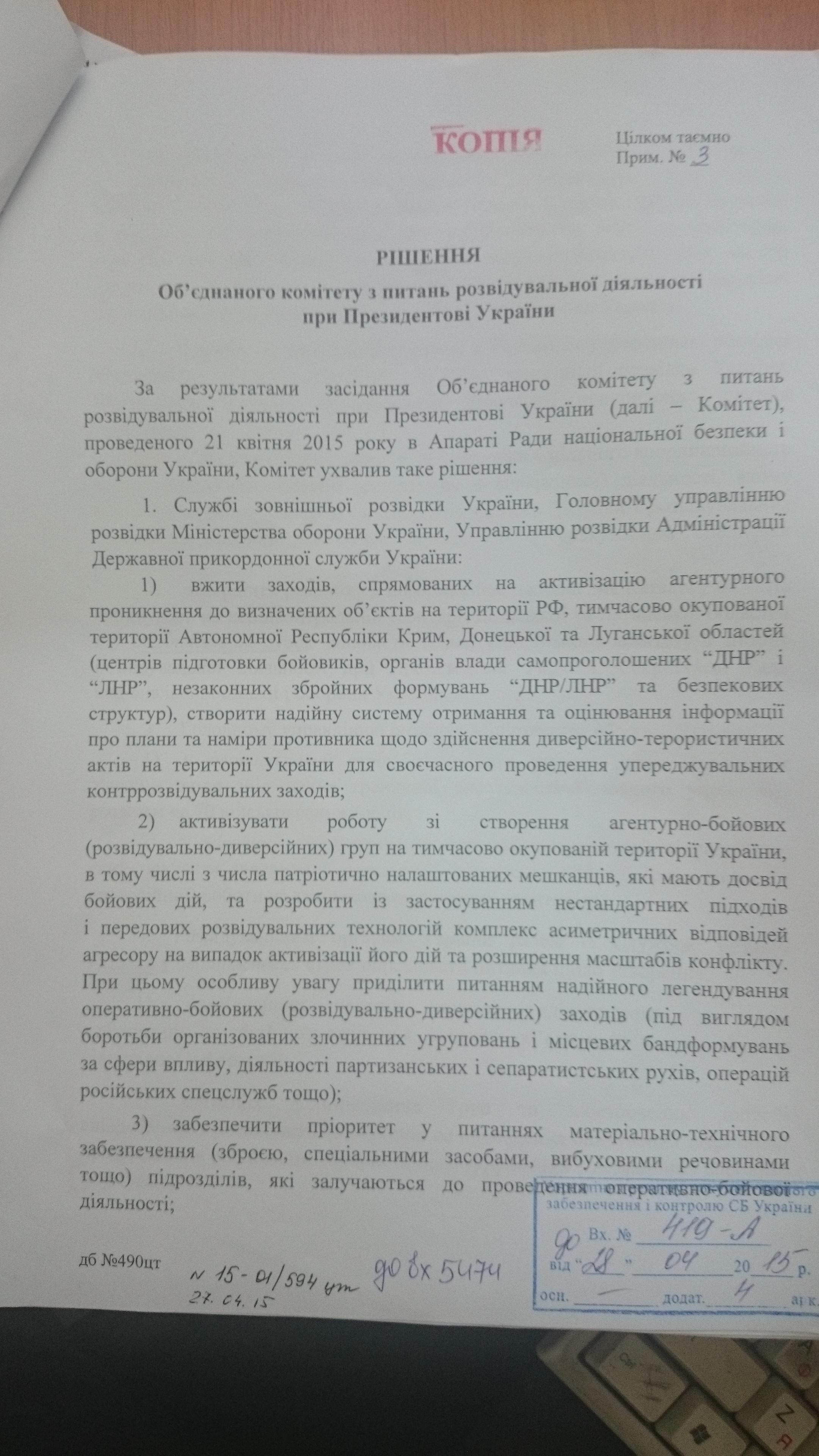 Décision du comité mixte de renseignement sous l'autorité du Président ukrainien en date du 21 avril 2015 (Page 1)