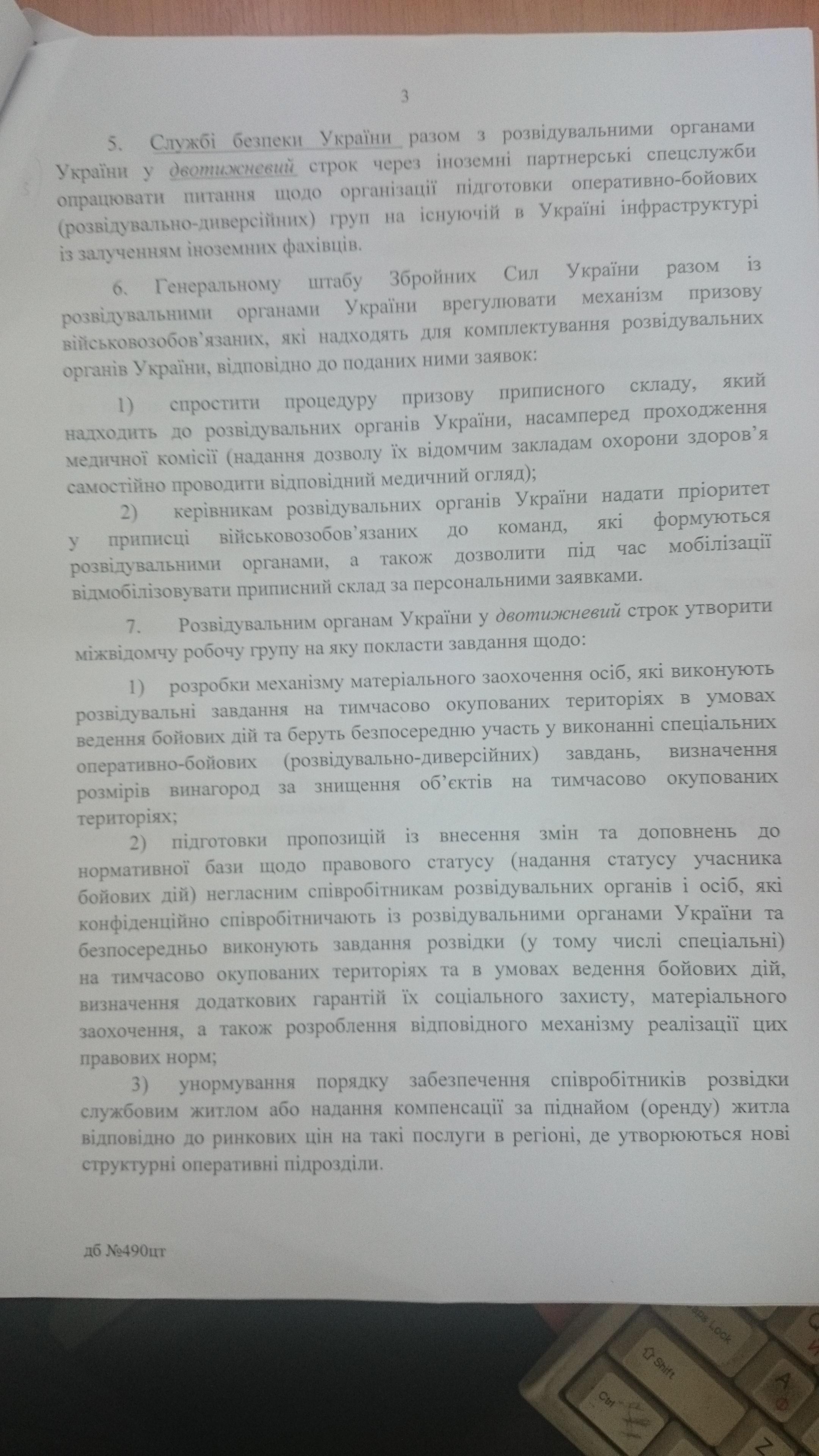 Décision du comité mixte de renseignement sous l'égide du Président ukrainien en date du 21 avril 2015 (Page 3)
